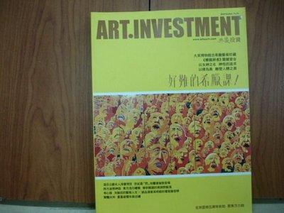 【愛悅二手書坊 07-08】 ART.INVESTMENT 2010October
