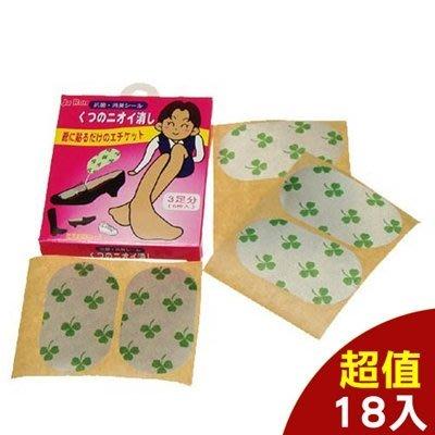 超值3盒 超神奇便利鞋內除臭貼 18入【AF02003-3】 JC雜貨