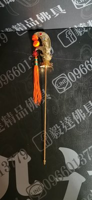 【毅達佛具】關公刀 神明武器 柳絲 關刀 橘色絨球 1尺3