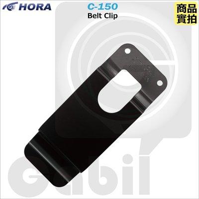 【中區無線電 對講機】HORA C-150 C150 REXON RL-102 RL-402 S-145 背夾 皮帶夾