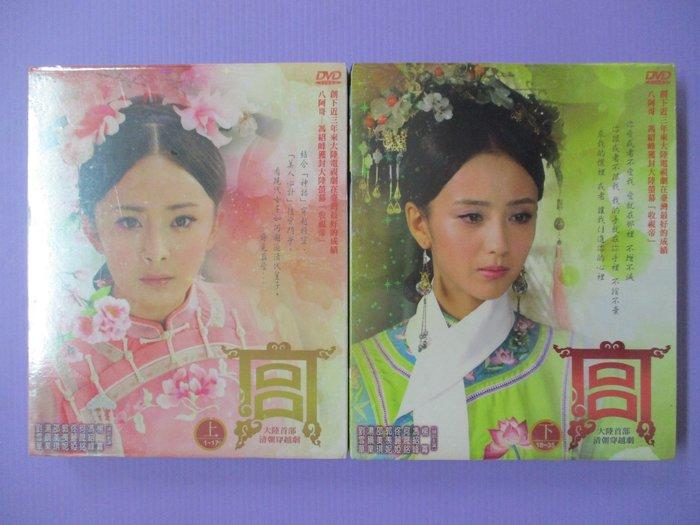 【大謙】《宮》楊冪.馮紹峰.何晟銘.佟麗婭.(全35集)台灣正版DVD