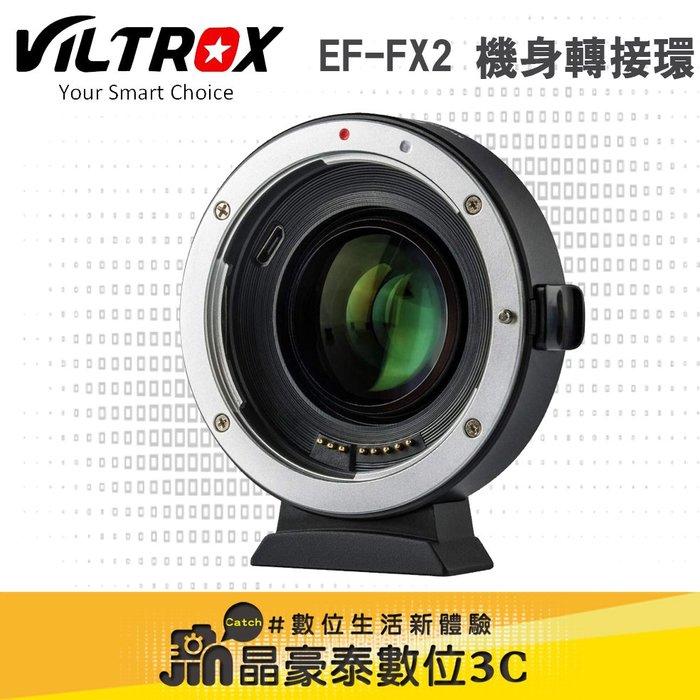 VILTROX 唯卓 EF-FX2 機身 轉接環 fujifilm X 轉接 CANON EF 鏡頭 台南 晶豪野
