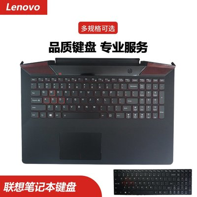 聯想Lenovo拯救者15鍵盤Rescuer 15ISK Y700-15筆記本鍵盤Y700-17