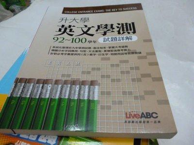 買滿500免運--升大學 英文學測 92~100學年 試題詳解/陳豫弘/希伯倫