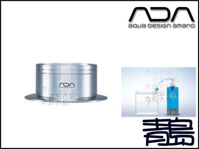PY。。。青島水族。。。101-205日本ADA-----Bottle Base白金不鏽鋼.不銹鋼液肥專用底座