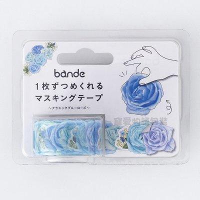 【寵愛物語包裝】bande 和紙膠帶 古典音樂玫瑰 藍色 手作 裝飾 包裝~日本製 200片入 現貨 限定款 7折