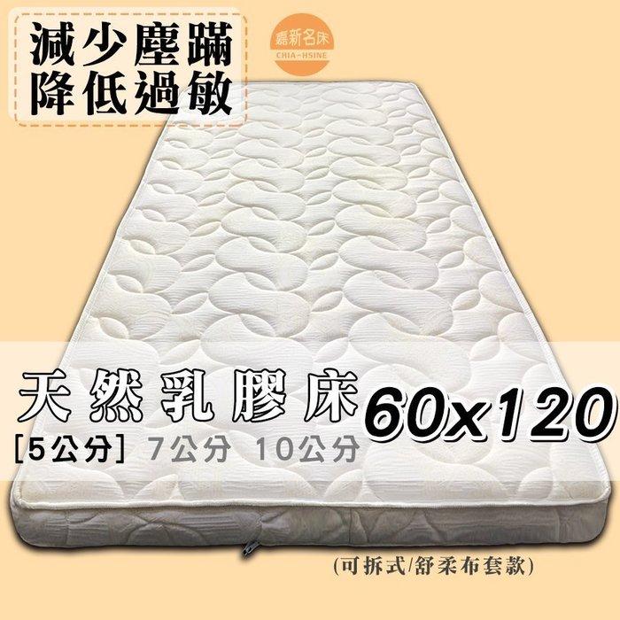 【嘉新床墊】 Baby-Care 5公分【馬來西亞天然乳膠床】【嬰兒床訂製60x120公分】
