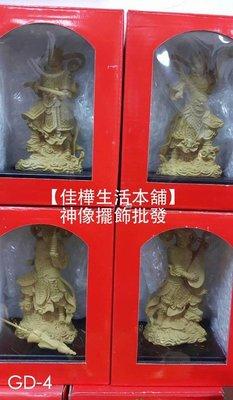 【佳樺生活本舖】四大天王手工陶塑細雕神明像(GD-4)精緻陶塑 佛像神明像 陶雕陶製品 宗教用品 神像擺飾批發