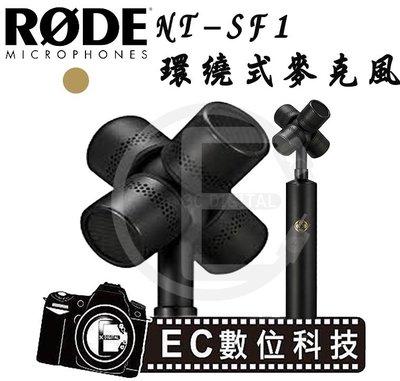 【EC數位】RODE NT-SF1 環繞式麥克風 VR 電影 遊戲 3D 音頻 虛擬實境 多聲道 錄音 麥克風