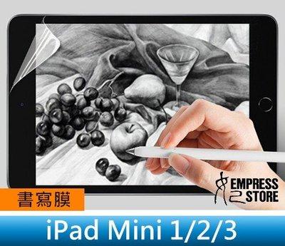 【妃小舖】iPad Mini 1/2/3 書寫膜 磨砂仿紙膜/繪畫 類紙貼 紙類/書寫觸感 好畫/好寫/不斷觸/免費代貼