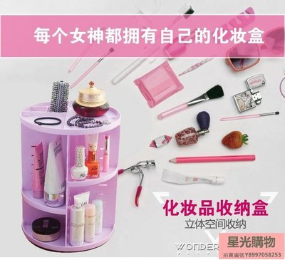 收納盒 旋轉化妝品收納盒360度組裝塑料桌面多層圓形大號韓式家用置物架【星光購物】