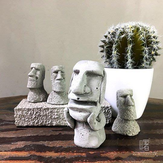 【曙muse】Moai摩艾吶喊 水泥質感擺飾 創意擺飾 趣味小物  Loft 工業風 咖啡廳 民宿 餐廳 住家 設計