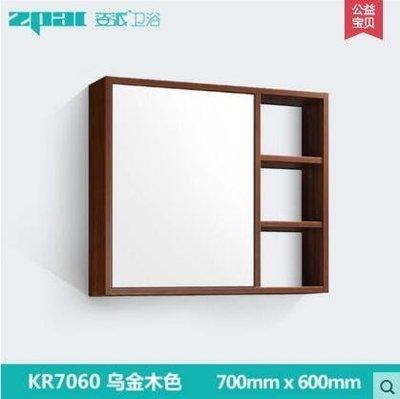 ~興達1714~KR6060 多層實木浴室鏡櫃 鏡箱衛生間鏡子~KR7060烏金木色~TCQ