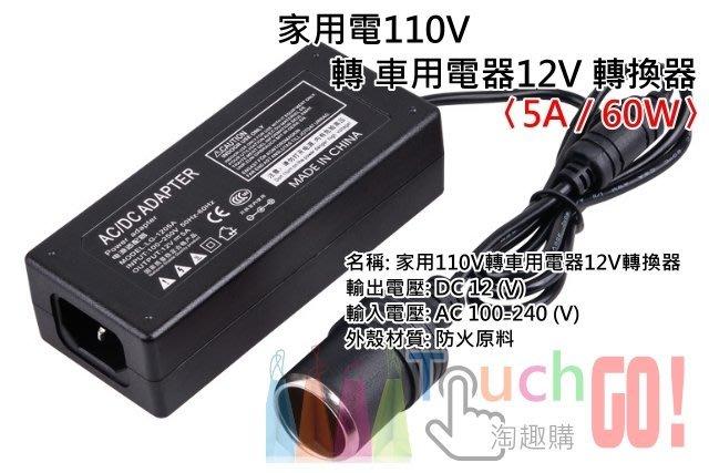 〈淘趣購〉家用電110V轉車用電器12V轉換器〈足標12V/5A/60W〉(國際電壓100-240)變壓器點煙器
