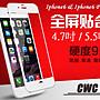【CWC】Iphone 6 全覆蓋滿版鋼化玻璃膜Ipho...