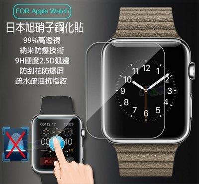 蘋果APPLE iWatch 智慧手錶 i watch 超薄9H鋼化玻璃保護貼 38mm 42mm 2.5D電鍍玻璃膜