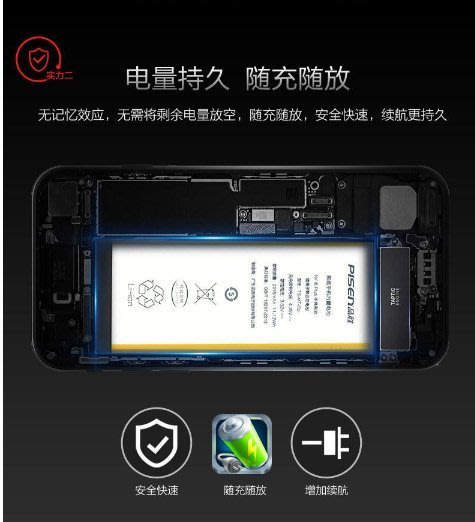【加大容量、壽命、解決降頻 三大保證再保固一年 】蘋果 iphone 7P 電池 送拆機工具 apple 零循環 全新