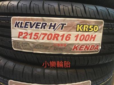 建大 KENDA kr50 215/70/16 實店安裝 四輪送定位 歡迎預約洽詢《小樂輪胎倉庫》