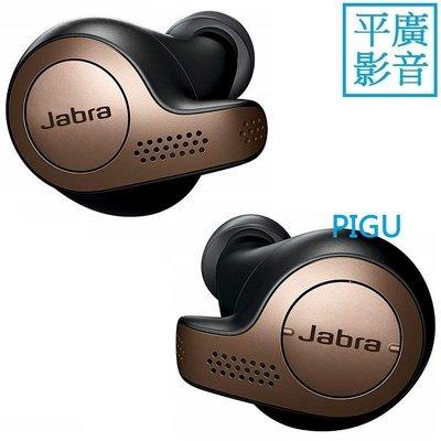 平廣 Jabra Elite 65t 銅黑色 藍芽耳機 送袋台灣公司貨保2年 真無線 藍牙5.0 耳機 可雙待 防潑水