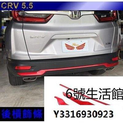 CRV5.5 代 crv 5.5  後槓飾條 尾門下裝飾貼 保桿 碳纖紋 水轉 改裝品@ju76736