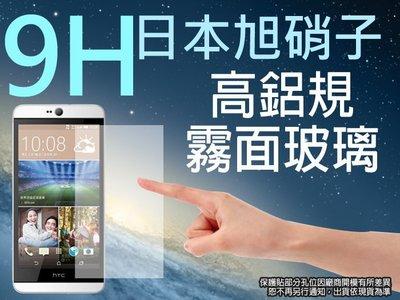 9H 霧面 玻璃螢幕保護貼 日本旭硝子 HTC Desire 826/D826 dual sim/A52 強化玻璃 螢幕