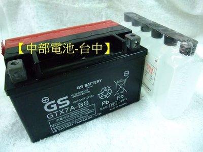 【中部電池-台中】機車電瓶統力GS 杰士GTX7A-BS 7號(YTX7A-BS)代安裝山葉光陽三陽豪邁奔騰噴射125