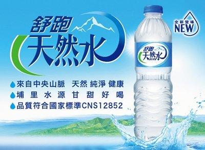舒跑天然水(包裝飲用水)