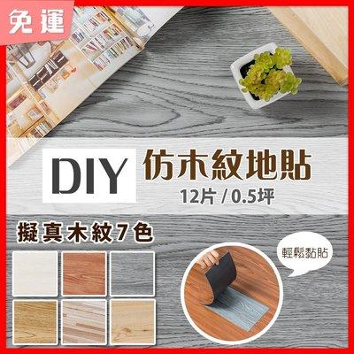 仿木紋地貼 地板貼【免運】DIY 塑膠地板 0.5坪 PVC地板-12片 阻燃防水耐磨地貼
