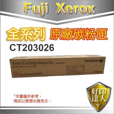 【好印達人含稅】富士全錄 Fujixerox CT203026 紅 高容量原廠碳粉匣 DocuCentre SC2022