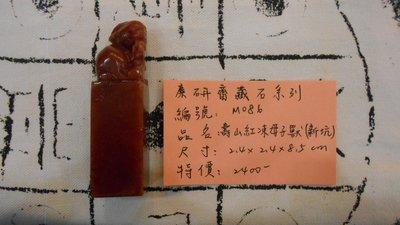 壽山紅凍母子獸紐(新坑)M086