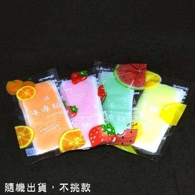 ☆菓子小舖☆《隨身避暑清涼神器-夏季降溫防暑水果冰涼貼》
