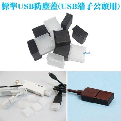 【標準USB防塵蓋(USB端子公頭用)】USB隨身碟IPHONE手機平板紅米機防潮蓋LG三星保護蓋SAMSUNG傳輸線用 新北市