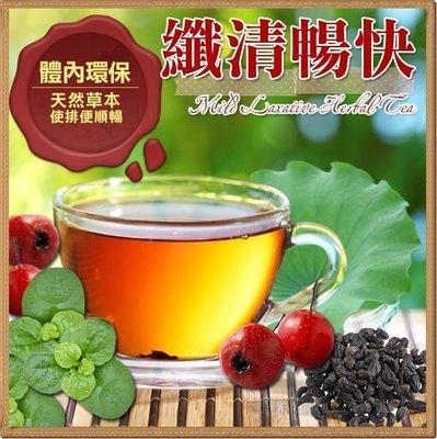 纖清暢快茶包  1包(10小包)  幫助消化 養顏美容 調整體質 使排便順暢 現貨 體內環保 【全健健康生活館】