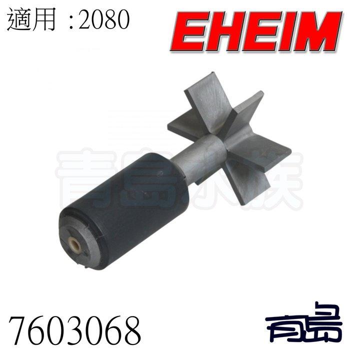 U。。。青島水族。。。7603068德國EHEIM---磁鐵扇葉(零配件)==2080用