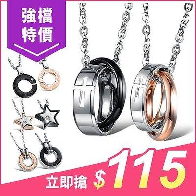 【現貨】80款鈦鋼項鍊 情人節禮物 情...