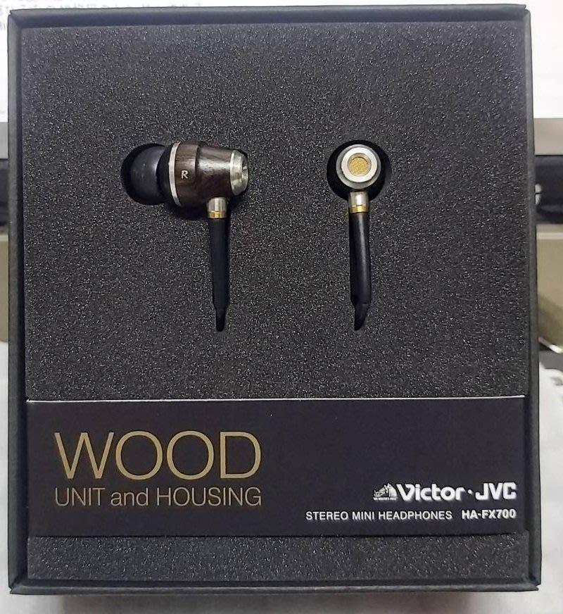 自有收藏少用極新 Victor JVC HA-FX700 耳道式耳機