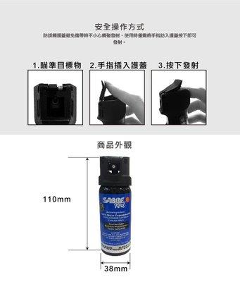 【皓翔安全館】SABRE沙豹防身噴霧器-水柱  執法型  (52H2010)