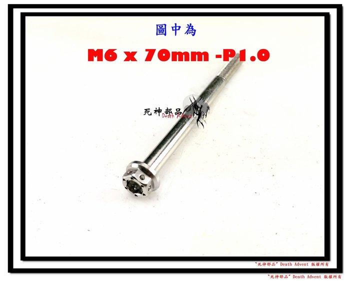 ~死神部品~D  A 精緻 CNC 不鏽鋼 白鐵 內外六角螺絲 ~ M6 X 70mm P
