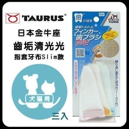 *COCO*金牛座Taurus指套牙布Slim款3入(犬貓通用)細手指專用布套牙刷/手指刷/口腔清潔~可搭配牙膏
