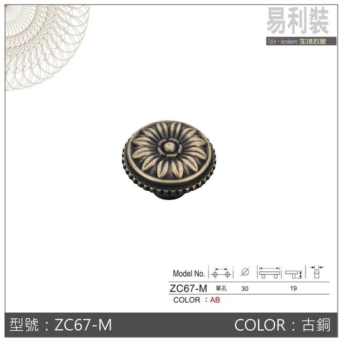 【 EASYCAN 】ZC67-M-古銅色 易利裝生活五金 櫥櫃抽屜把手取手 古典把手 復古把手 鋅合金把手