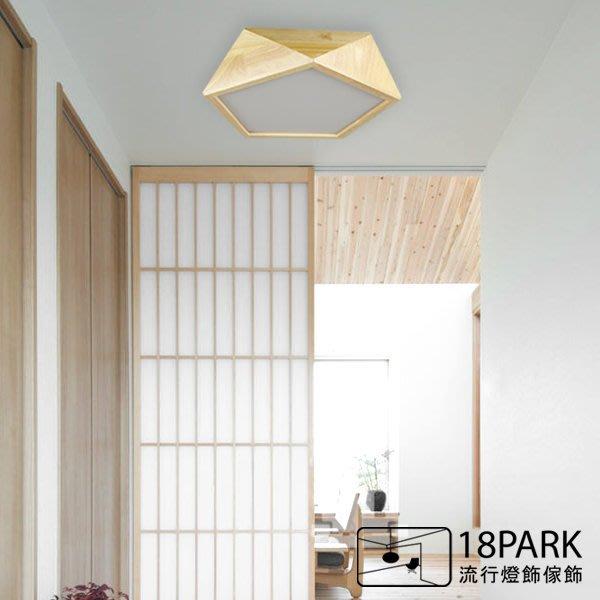 【18Park 】原木生活 Watson [ 瓦森吸頂燈-62cm ]