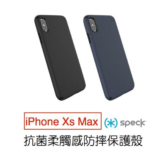 Speck Presidio Pro iPhone XS Max 抗菌柔觸感防摔保護殼