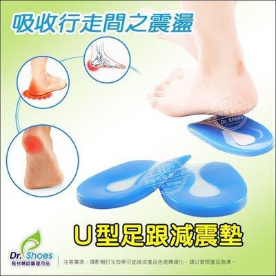 U型足跟減震矽膠鞋墊 柔韌彈力吸收足底震盪 久站鞋墊腳跟鞋墊 ╭*鞋博士嚴選鞋材*╯