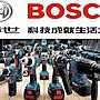 【含稅】BOSCH博世GSB 12-2-LI GSB 12V-2-LI 附2.0Ah單鋰電 充電震動起子機/攻牙機