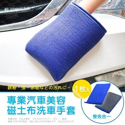 專業汽車美容磁土布洗車手套 黏土手套 磁土手套  磁土擦 除鐵粉 落塵 飛漆 柏油-輕居家0832