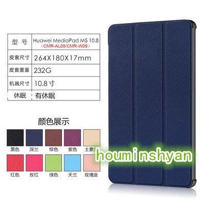 華為 HUAWEI MediaPad M5 10.8吋平板專用 三折側掀皮套/書本式翻頁/支架斜立/休眠皮套