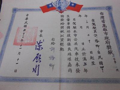 【幸福2-1號倉庫】*老文件** 53年11月11日 台灣省高雄市政府獎狀  *編號18