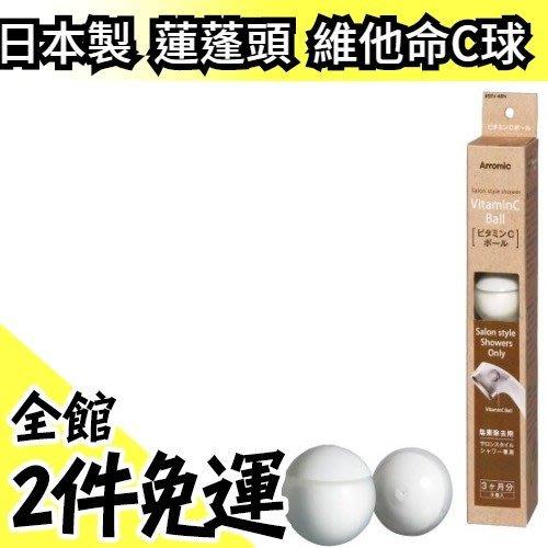 【維他命C球】日本製 Arromic 蓮蓬頭專用 除氯減鈣 一盒六入 增壓過濾省水50% 沙龍級SPA【水貨碼頭】