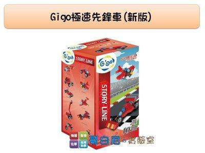 哥白尼的實驗室/gigo智高/#7426極速先鋒車(新版)/2cm創意積木系列/科學玩具