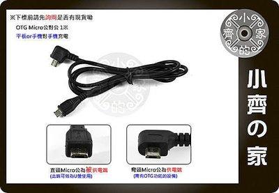 小齊的家 100cm Micro USB 雙公頭 OTG 對連線 對接線 充電線 傳輸線 平板電腦 手機對手機 充電